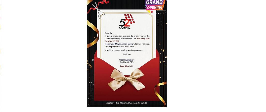 Channel 52'র  আনুষ্ঠানিক উদ্বোধন ২৪ অক্টেবর