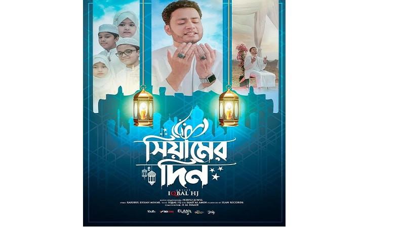 ইকবাল এইচ জে'র 'সিয়ামের দিন'