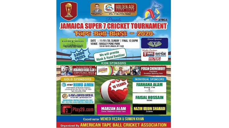 জ্যামাইকা সুপার-৭ ক্রিকেটের ফাইনাল রোববার