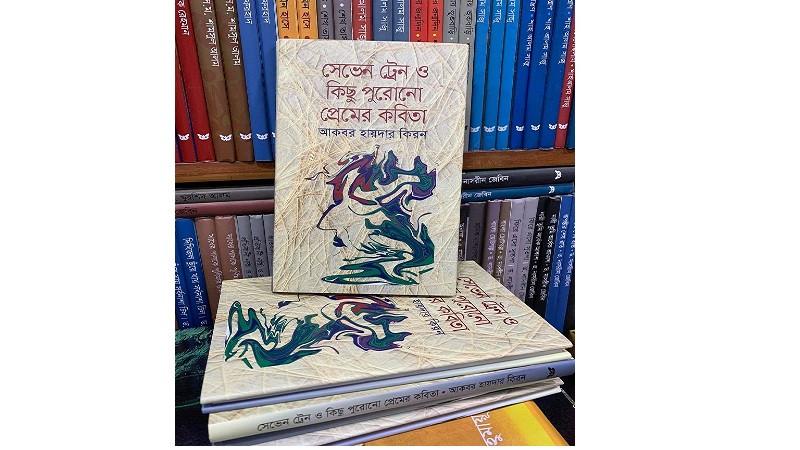 'সেভেন ট্রেন ও কিছু পুরোনো প্রেমের কবিতা'