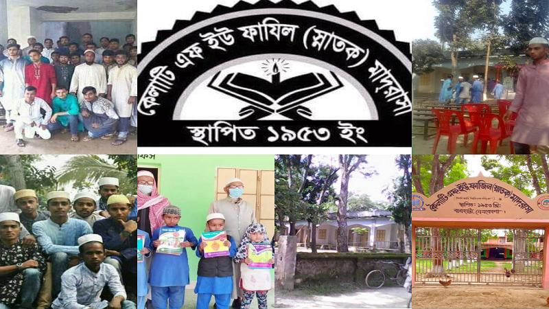কৈলাটি এফ.ইউ. ফাজিল মাদ্রাসা একটি অনুকরণীয় শিক্ষা প্রতিষ্ঠান