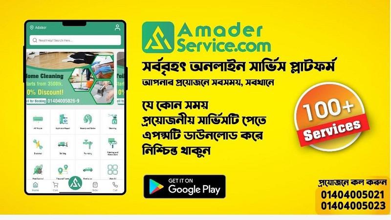 সর্ববৃহৎ অনলাইন সার্ভিস Amader Service.com
